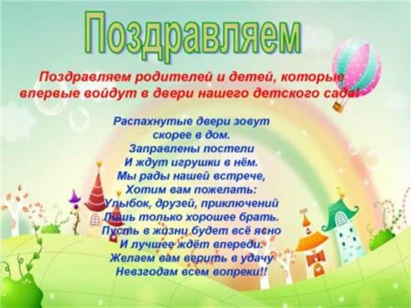 На открытие детского сада поздравление
