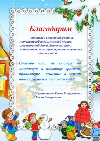 Благодарность родителям за участие в конкурсах детского сада